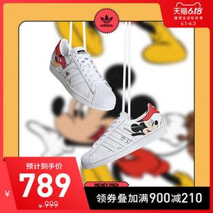 阿迪達斯官網 adidas 三葉草 SUPERSTAR 男女經典運動鞋FW2901