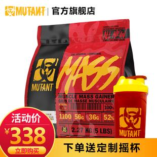 MUTANT鐵血魔獸增肌粉5磅乳清蛋白質粉健肌粉增肌健身男瘦人增重