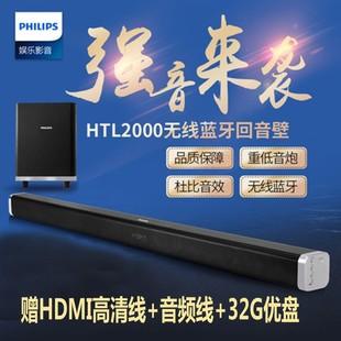 飛利浦HTL2000無線藍牙2.1家庭影院音響音箱回音壁低音炮客廳電視