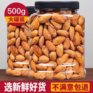 新貨巴旦木500g包郵杏仁堅果扁桃仁巴坦木達干果散裝整箱5斤零食