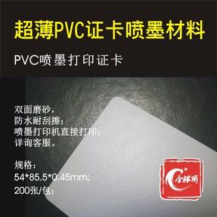 超薄PVC喷墨打印白卡  PVC名片纸 薄PVC喷墨打印材料