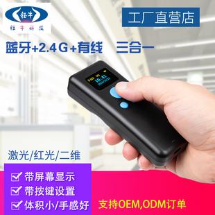 钰牛M8便携蓝牙扫描枪一维二维快递巴枪无线扫码器带屏显Barcode