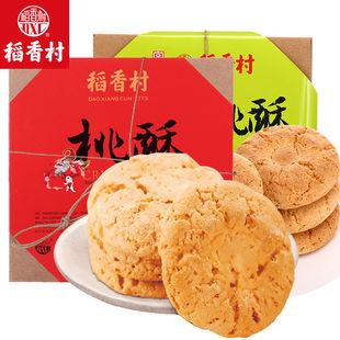 稻香村 老北京桃酥640g 宫廷核桃酥 老式糕点 整盒装 两盒送手提