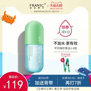 法兰琳卡芦荟胶正品祛痘痘印保湿修护痘坑收缩毛孔晒后修护