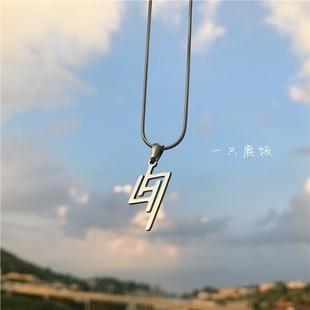 鹿晗同款項鏈LH7 logo吊墜鈦鋼首飾生日禮物鹿飯自制二巡應援周邊