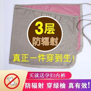 防辐射孕妇装孕妇防辐射服内穿隐形肚兜吊带围裙上班加大护胎宝女