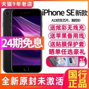 【24期免息/现货当天发】iPhonese2 苹果se2 Apple/二代苹果手机 2020新款全网通国行4G苹果SE 手机11 promax