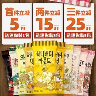 韓國進口湯姆農場30/35g*8扁桃仁腰果芥末山葵堅果 蜂蜜黃油杏仁