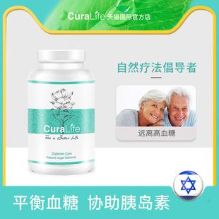 庫拉生活CuraLife血糖平衡膠囊30粒降糖靈保健品