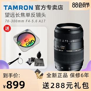 腾龙 AF70-300mm A17 微距中远摄长焦单反镜头 全画幅长焦远摄镜头 风景人像旅游镜头 胶片相机 尼康 佳能口