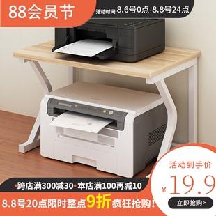 放打印机置物架办公室桌上针式收纳的架子多功能桌子支架电脑桌面
