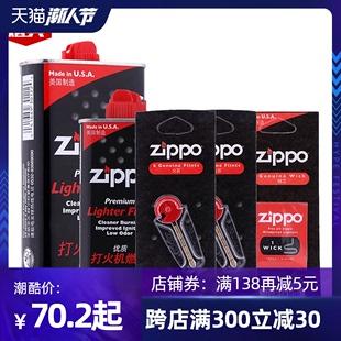 美国正品 zippo打火机正版油 原装zppo油火石棉芯 芝宝煤油耗材zp