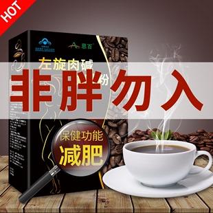 减肥咖啡减肥瘦身燃脂非排油神器暴酵素粉减肥餐食品黑咖啡瘦肚子