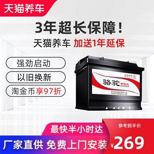 骆驼汽车电瓶6-QW-45适配雅阁本田CRV锋范杰德缤智12V45AH蓄电池