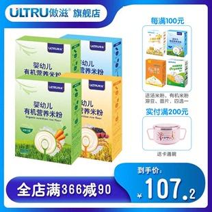 傲滋有机婴儿米粉900g强化钙铁锌宝宝米糊儿童营养辅食 4盒随机味