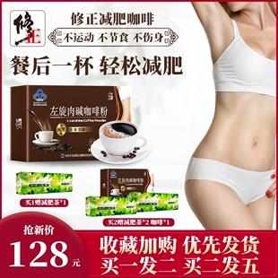 减肥咖啡左旋肉碱黑咖啡代餐食品减瘦身燃脂排油茶正品非神器暴瘦