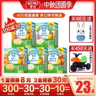亨氏婴儿米粉强化铁锌钙营养400g克宝宝辅食米糊米粉官方旗舰店