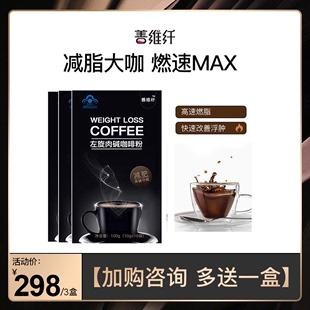 拍1发4善维纤减肥咖啡黑咖啡减肥瘦身燃脂顽固左旋肉碱正品加强版