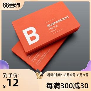 打印名片制作卡片定制免费设计印刷高档pvc公司名牌商务双面名片订做二维码代金券个性创意特种纸宣传广告卡