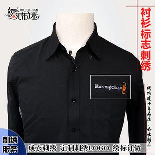 北京衣服刺绣加工定制 衬衫绣字绣logo绣标标志图案徽章绣饰迷