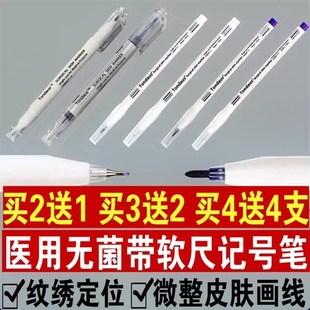 医用美容纹绣防水皮肤定位记号笔无菌手术记号笔双眼皮设计定位笔