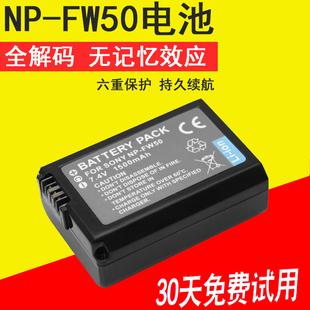 索尼微单NP-FW50相机电池NEX5T 5C 5N 3N 5R NEX7 NEX6 RX10电池