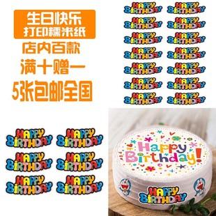 生日快乐英文字母可食用糯米纸威化纸打印代定制 蛋糕装饰图案hp