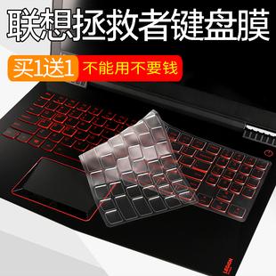 联想拯救者Y7000键盘Y7000P保护膜R720笔记本R7000电脑防尘罩透光