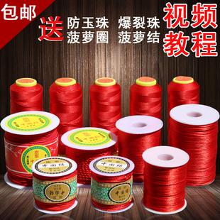 手工diy材料编织绳中国结绳子玉线编绳本命年转运手链编织红绳线