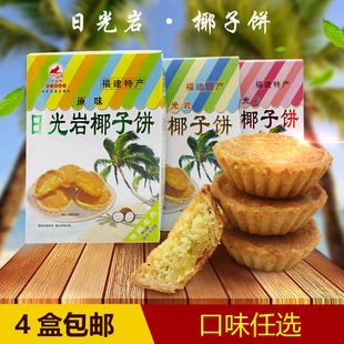 日光岩椰子饼椰子馅饼228g厦门鼓浪屿特产板栗馅饼美食四盒包邮