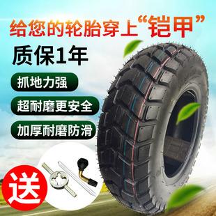 摩托车轮胎130/120/90/70-10-12路虎祖玛踏板电瓶车电动车真空胎