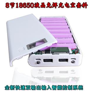 8节免焊接移动电源外壳18650电池盒电路板快速充电宝DIY套件套料5