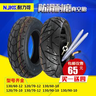 80/100/120/130/140/60/70/90-10-12-13电动摩托车真空轮胎