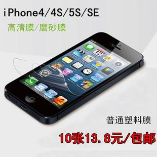 苹果4S手机高清磨砂屏贴 iphone5SC前后背保护膜SE普通透明软薄膜