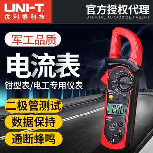 优利德数字钳形表UT202高精度钳形万用表全自动电流表交直流UT201