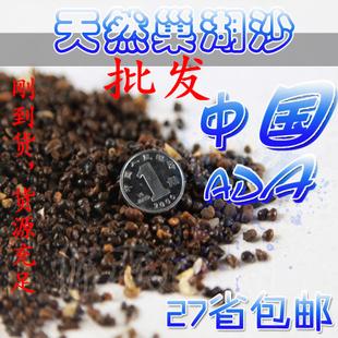 巢湖沙 巢湖砂 水草泥 水草沙 中国ada 超越陶粒沙 5斤包邮
