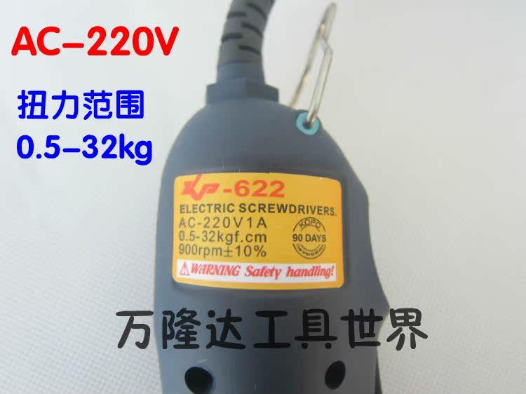 高宝220V电批 电动起子 电动螺丝刀 1/4电批图片五