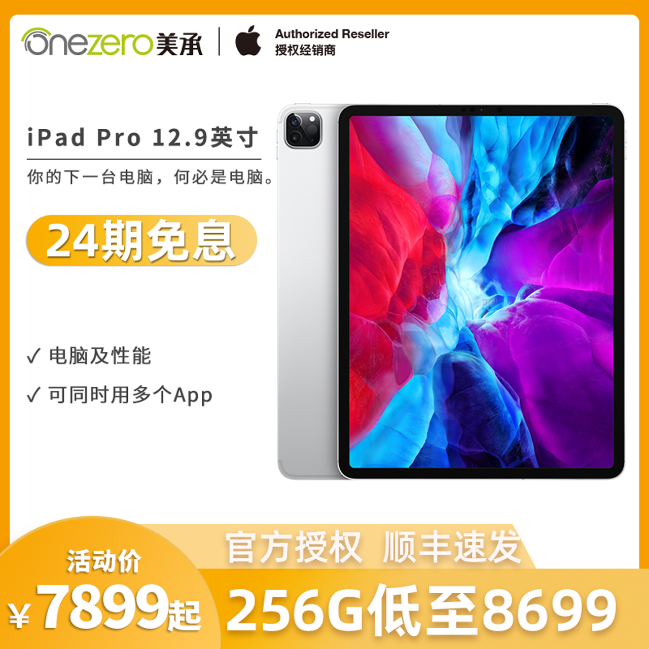 Apple iPadPro12.9英寸 2020 款