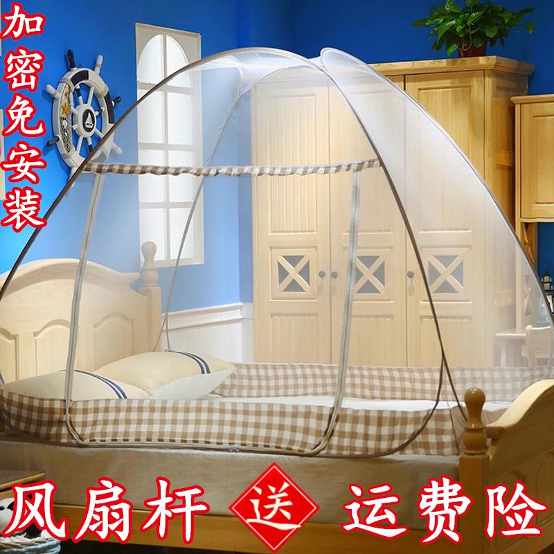 床双人家用免安装蚊帐蒙古包 1.8m 1.5 单门 1.2 米 1 蚊帐学生宿舍上铺
