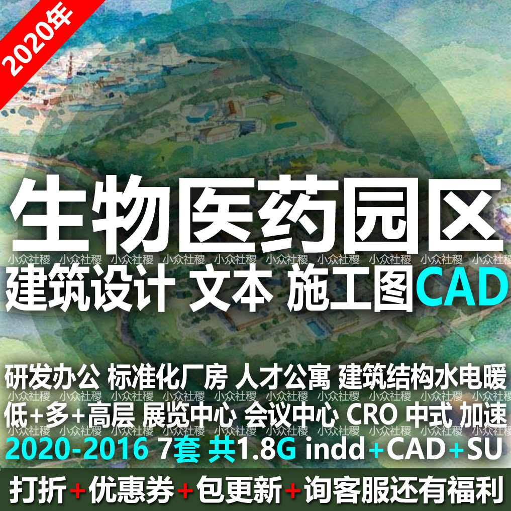 2020 indd施工图cad