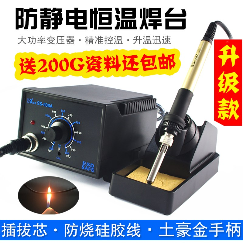 Heating core table fittings charging electric welding pen me