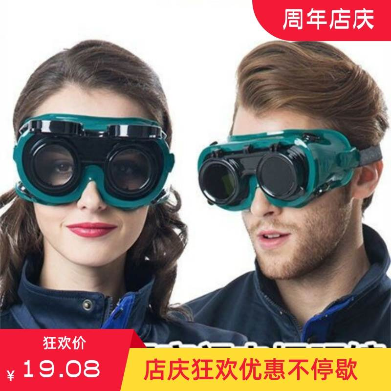 . Eye mask reflective welding portable woodworking safety