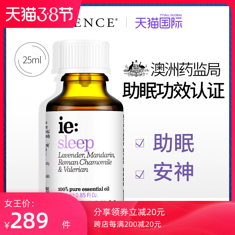 in essence澳洲ie助眠安神香薰改善