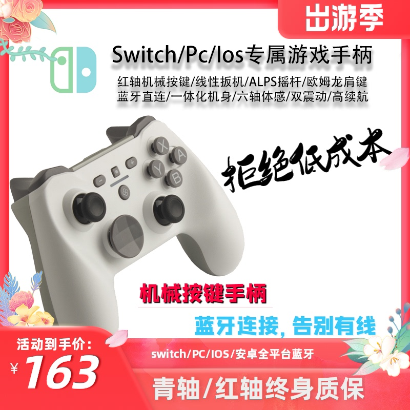 任天堂switch pro国产steam ns手柄