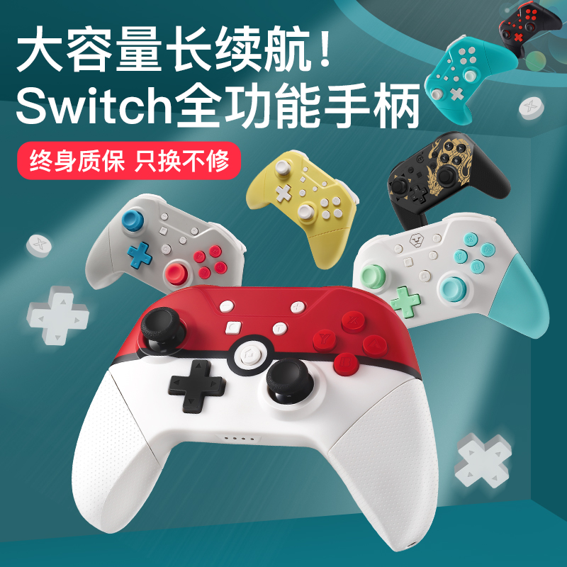 麦橙switch任天堂无线steam ns手柄