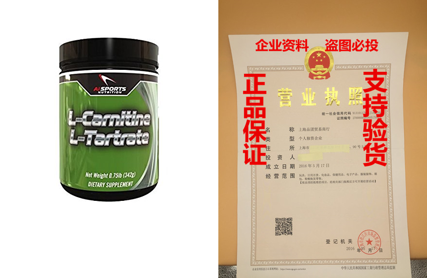 L-Carnitine L-Tartrate 300 grams