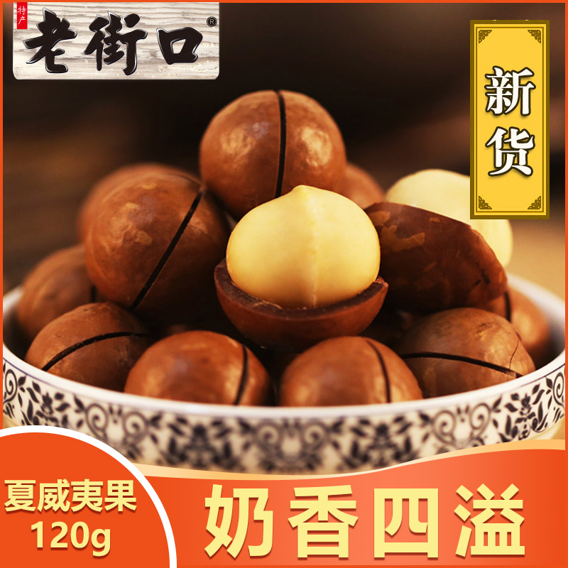 Laojiekou milk flavor xiaweiyiguo nuts fried snacks office