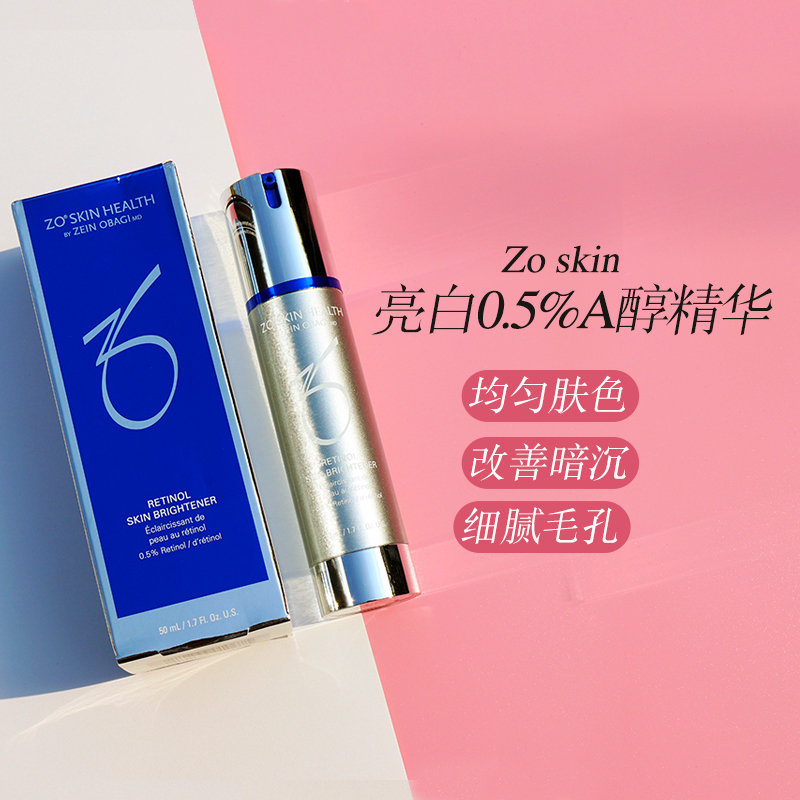 zo skin health brightener0 . 5