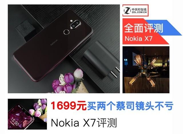 Nokia X7评测 两个蔡司镜头不亏