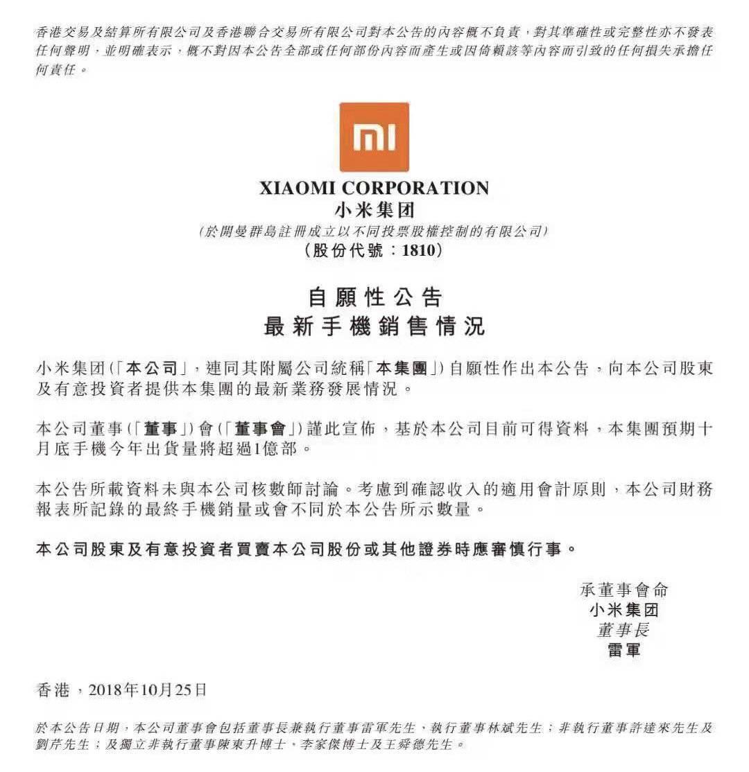 2018年10月25日 23时00分47秒【早报】小米发布滑盖旗舰新机 MIX3